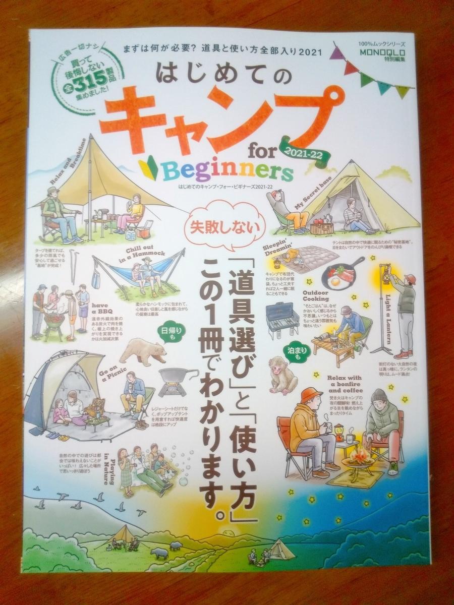 f:id:kotoha_blog:20210616211815j:plain