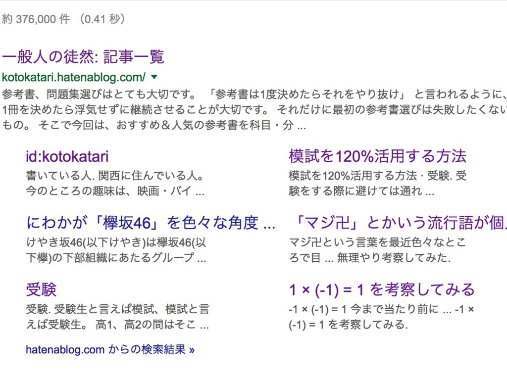 f:id:kotokatari:20170509154247j:plain