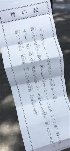 f:id:kotokotoba:20190726080641j:image