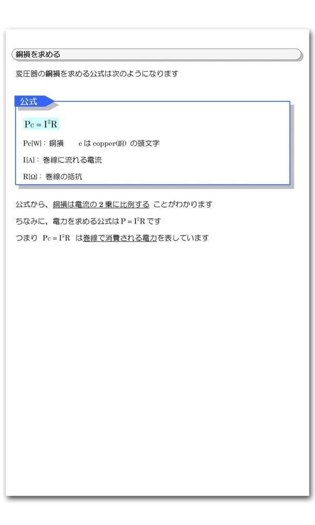 f:id:kotoku03:20151006190500j:plain