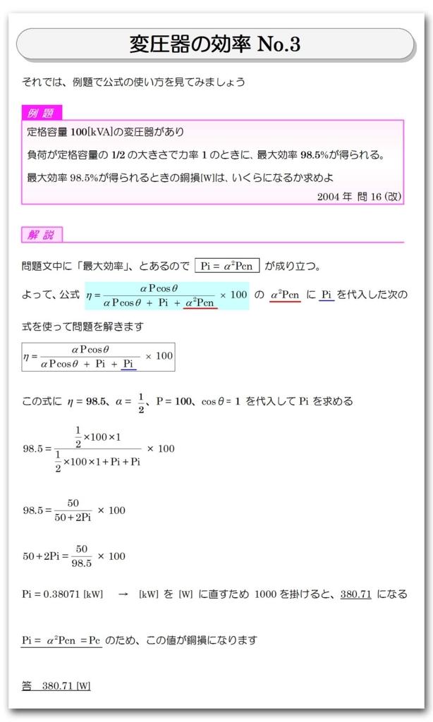 f:id:kotoku03:20151123181311j:plain