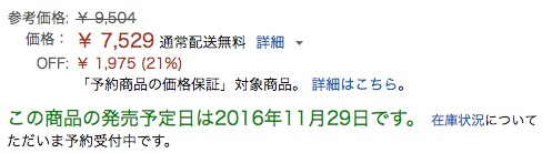 f:id:kotokunohate:20161124163636j:plain