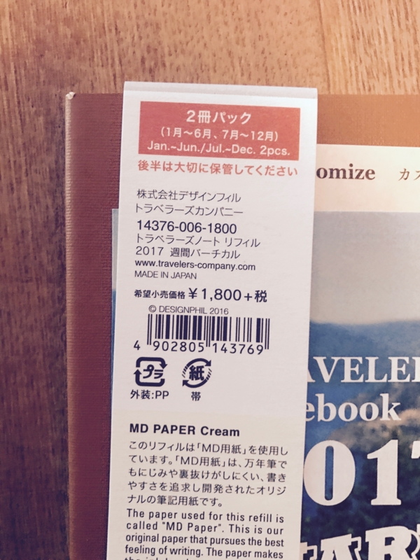 f:id:kotokunohate:20161215122000j:plain