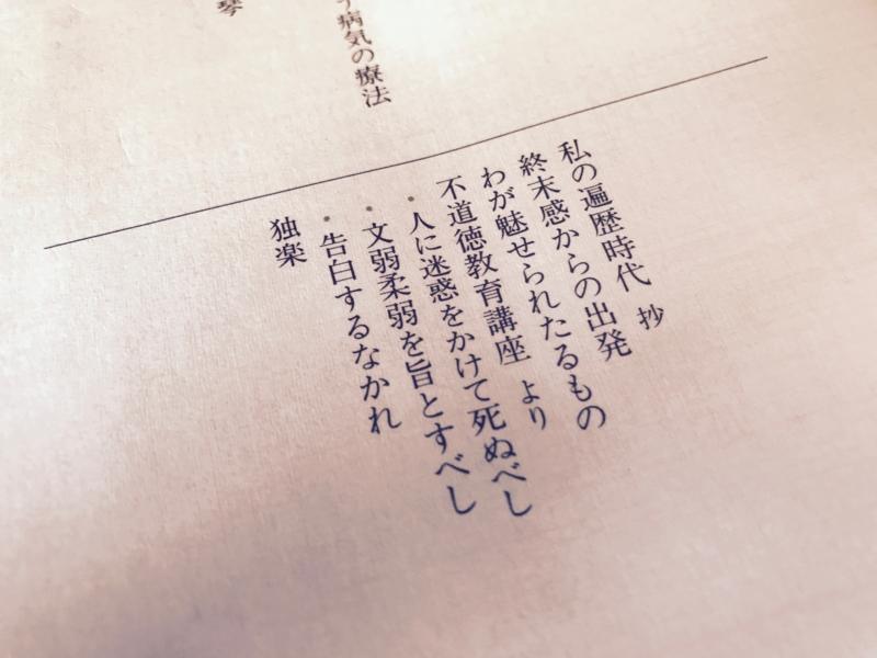 f:id:kotokunohate:20170315140256j:plain
