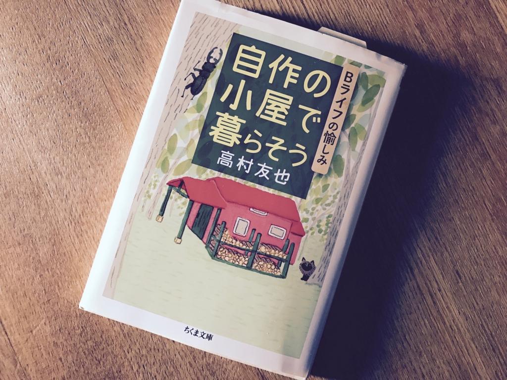 f:id:kotokunohate:20170317163623j:plain