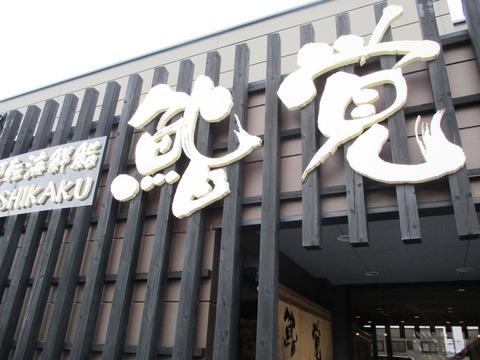 鮨覚の看板