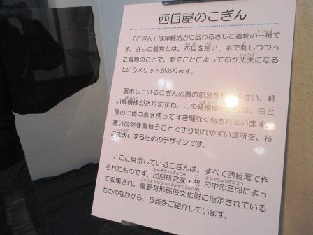 西こぎん・田中忠三郎・国指定文化財