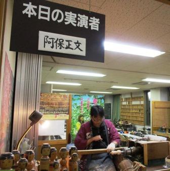 津軽こけし館・阿保正文・こけし実演