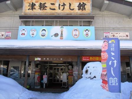 津軽こけし館は黒石温泉郷にある
