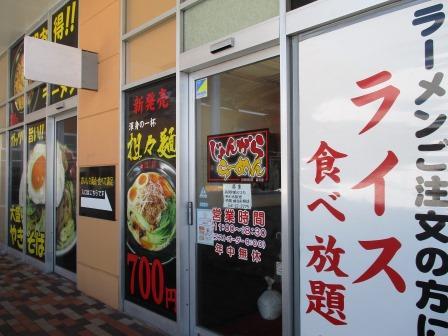かっとびラーメン・とんこつ味噌・麺道蘭・黒石市
