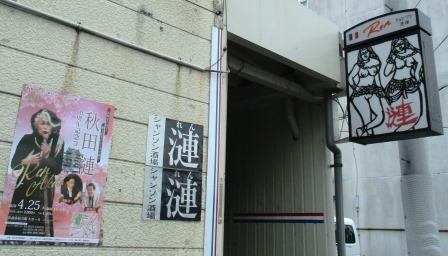 八甲田食堂・石山勇人
