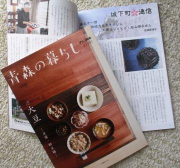 青森の暮らしはグラフ青森が発刊している隔月誌