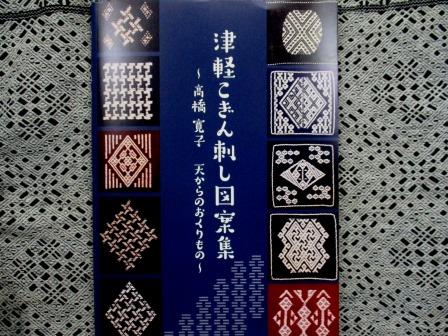津軽こぎん刺し・高橋寛子・モドコ