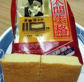 工藤パン・イギリストースト