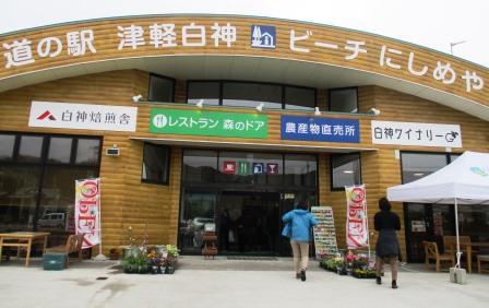 西目屋村・道の駅