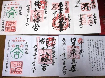 記念御朱印・岩木山神社