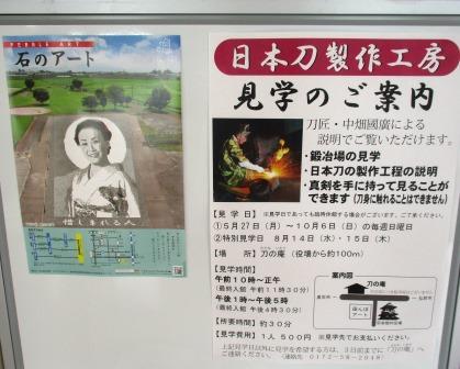 刀の庵・田舎館村