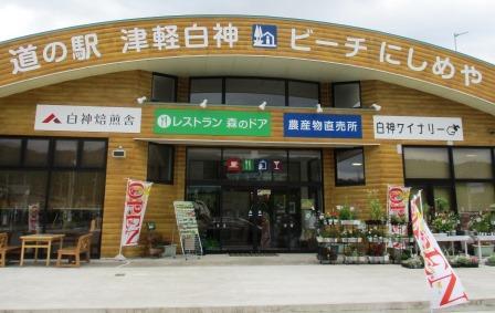 道の駅津軽白神