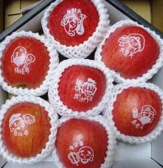 七福神ボール