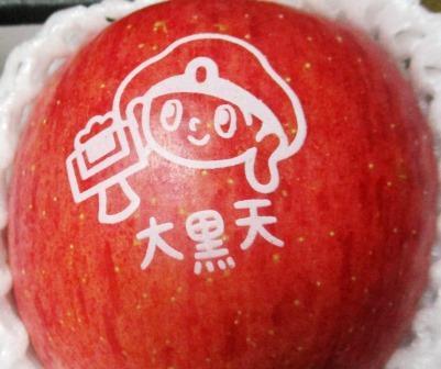 青森県産「七福神ボール」