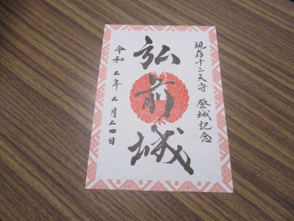 弘前城登城記念