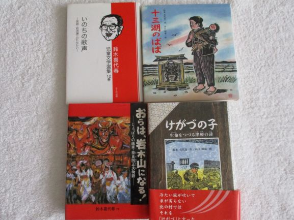 読書・臨時休校・コロナ・鈴木喜代春