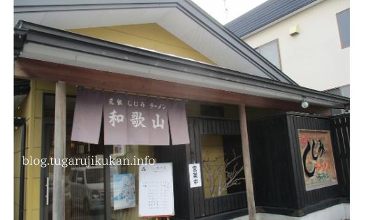 蜆ラーメン・和歌山