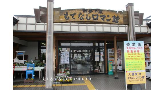 レストランけやき・平川市
