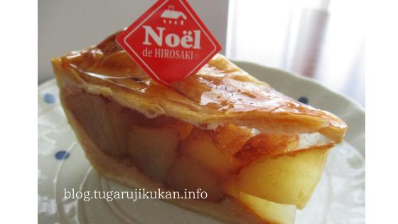 アップルパイ・ノエル・洋菓子工房ノエル