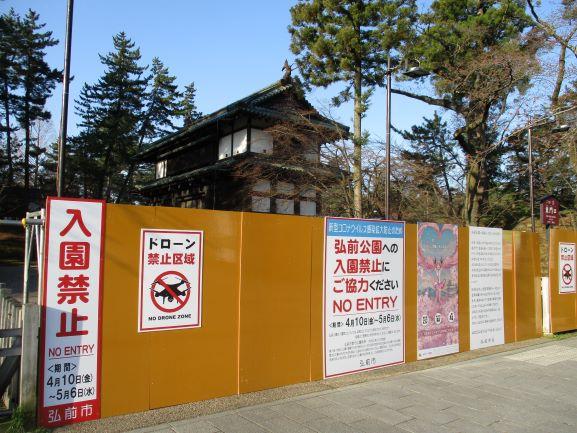 弘前公園封鎖