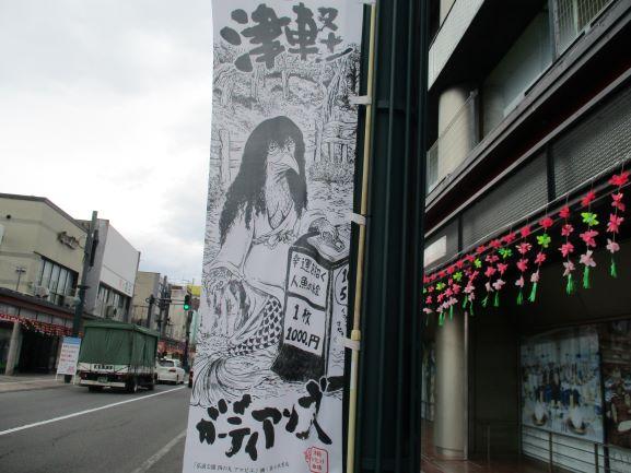 西目屋村・10万円給付・アマビエ