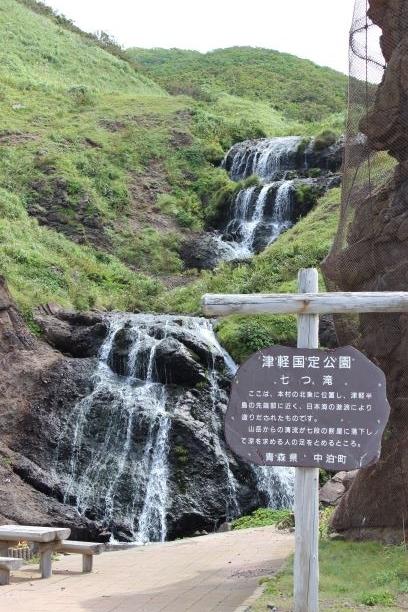 小泊・七つ滝
