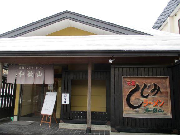 蜆ラーメンの店和歌山
