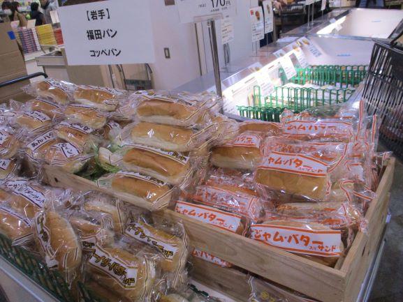 福田のパン