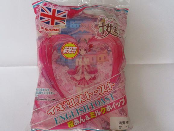 桜ミクとイギリストースト