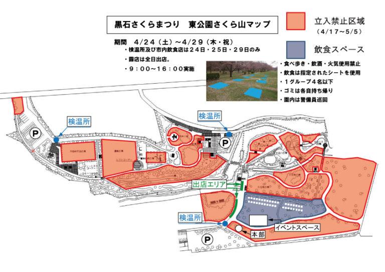 東公園の地図