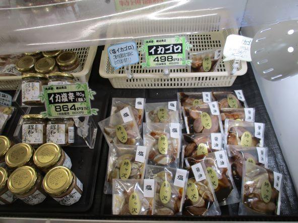 鰺ヶ沢町PayPayキャンペーン