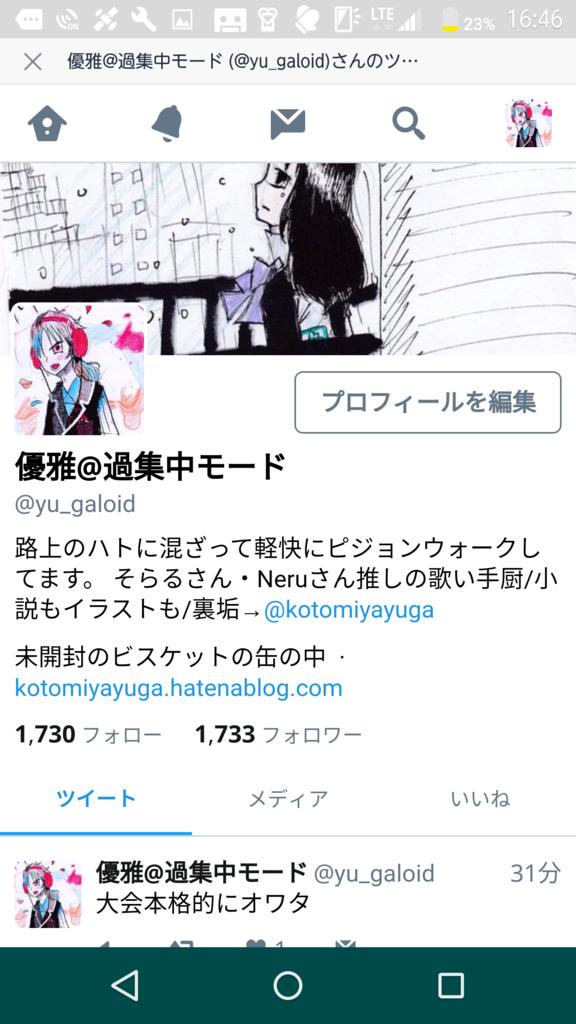 f:id:kotomiyayuga:20161123141619p:plain