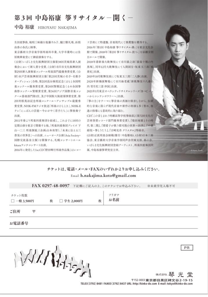 f:id:kotonakajima:20210313092517j:image