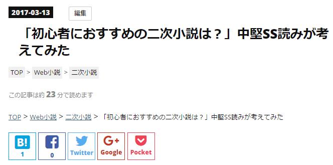 f:id:kotonoha_sorakuni:20170405222724p:plain