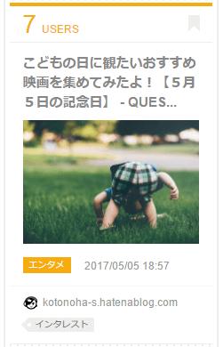 f:id:kotonoha_sorakuni:20170506162021p:plain