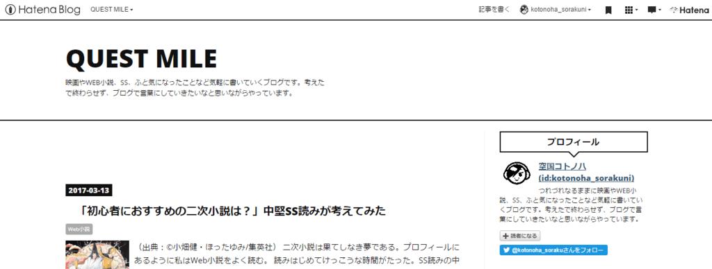 f:id:kotonoha_sorakuni:20170611120126p:plain