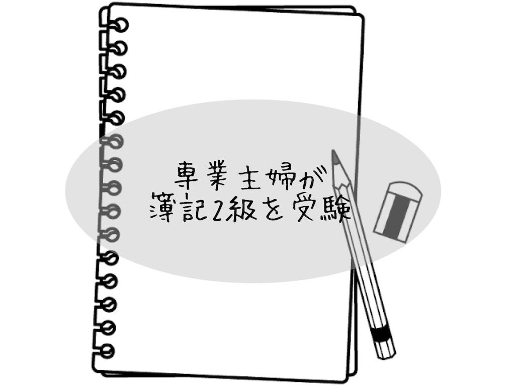 f:id:kotori0927:20210614112801j:image