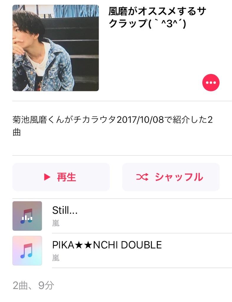 f:id:kotorifumachan:20171015154653j:image