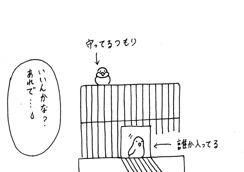 f:id:kotorikorokoro:20160624182732j:plain