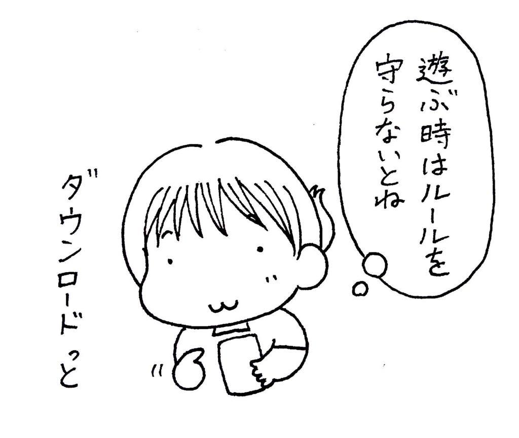 f:id:kotorikorokoro:20160731203751j:plain