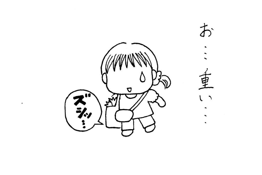 f:id:kotorikorokoro:20160905192907j:plain