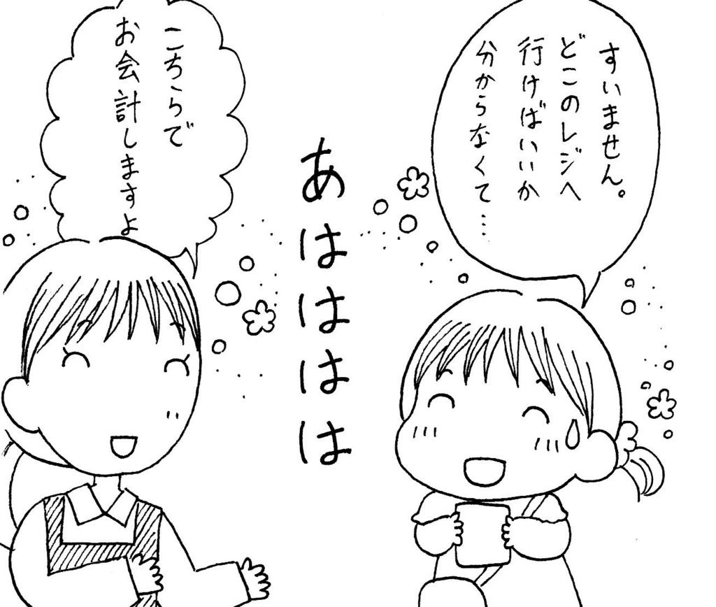 f:id:kotorikorokoro:20160907170042j:plain