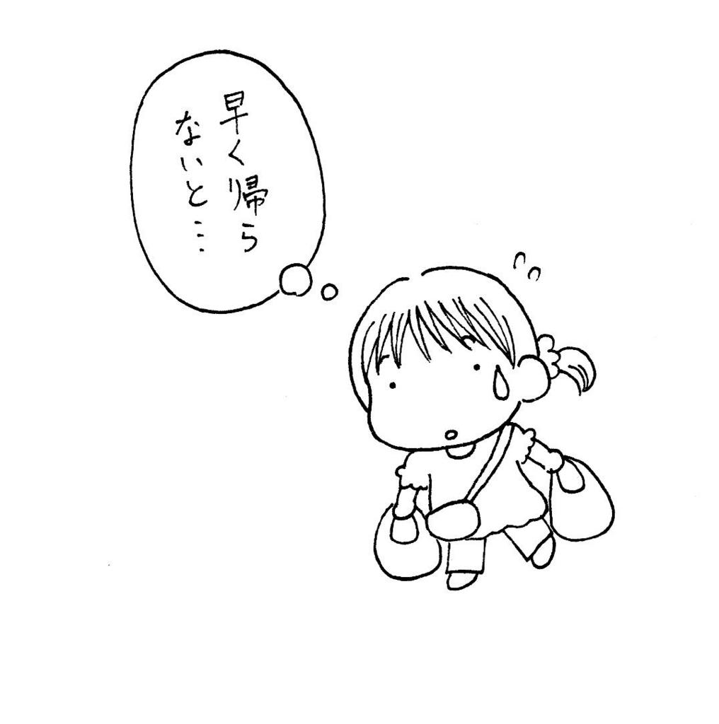 f:id:kotorikorokoro:20160907170306j:plain