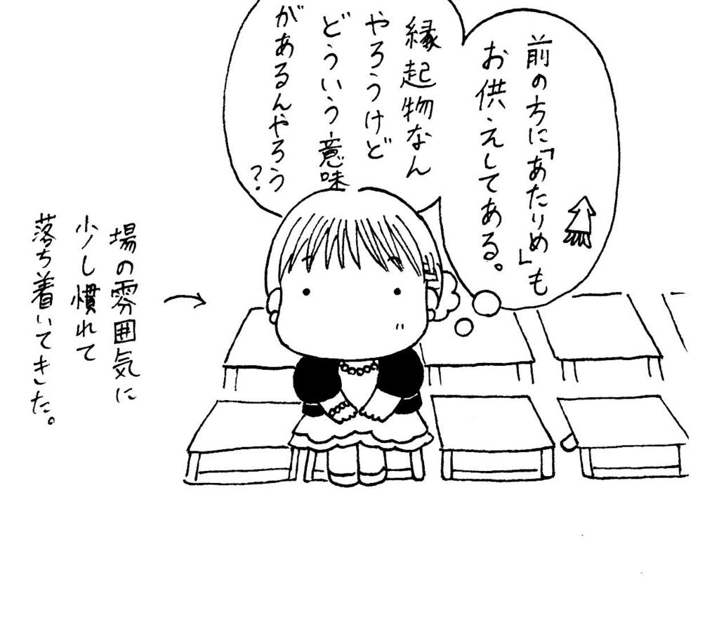 f:id:kotorikorokoro:20160919141051j:plain